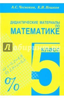 Математика. 5 класс. Дидактические материалы. ПрактикумМатематика (5-9 классы)<br>Пособие содержит упражнения для самостоятельных работ, которые носят обучающий и проверочный характер, а также тексты контрольных работ. В пособии отражены все темы курса математики для 5 класса. Упражнения полностью соответствуют учебнику Математика, 5 Н. Виленкина, А. Чеснокова, С. Шварцбурда и В. Жохова (М., 1990 и последующие издания). Однако большинство этих упражнений может быть использовано и при работе по учебнику Математика, 5 Э. Нурка (М., 1990 и последующие издания). В пособии приведены таблицы распределения упражнений для самостоятельных работ по пунктам этих учебников.<br>8-е издание, стереотипное.<br>