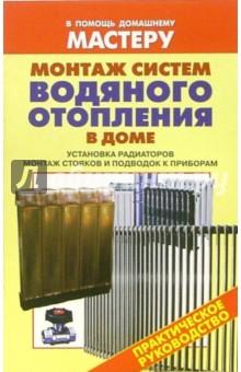 Монтаж систем водяного отопления в доме. Установка радиаторов. Монтаж стояков и подводок к приборам