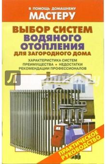 Выбор систем водяного отопления для загородного дома. Характеристика систем. Приемущества.Недостатки