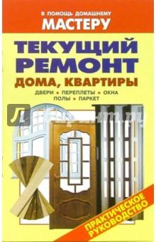 Текущий ремонт дома, квартиры. Двери. Переплеты. Окна. Полы. Паркет: Справочник