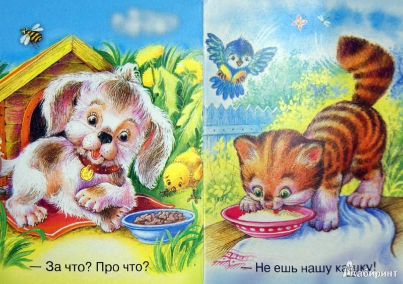 Иллюстрация 1 из 7 для Ладушки | Лабиринт - книги. Источник: Лабиринт