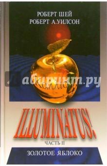ILLUMINATUS! Часть II. Золотое Яблоко