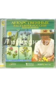 Лекарственные растения России: Полный регистр