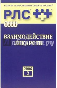 Взаимодействие лекарств 2006: Справочник