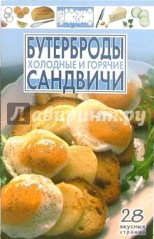 Бутерброды и сандвичи. Холодные и горячие