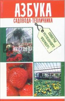 Азбука садовода-тепличника
