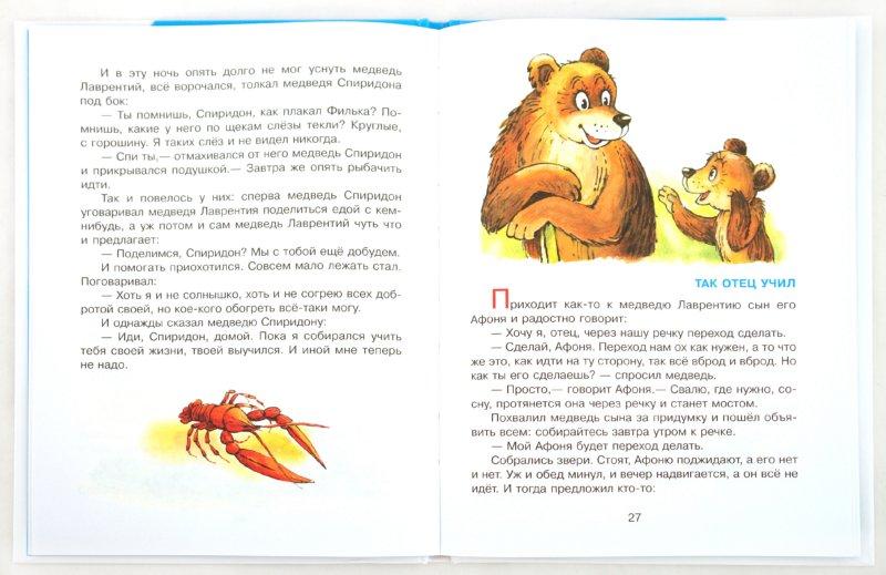Иллюстрация 1 из 19 для Пять забавных медвежат - Владимир Бондаренко | Лабиринт - книги. Источник: Лабиринт