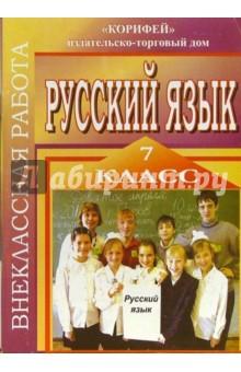 Внеклассная работа по русскому языку. 7 класс