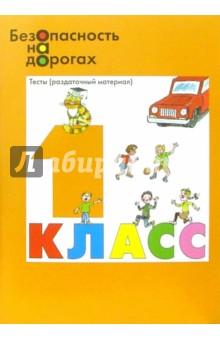 Безопасность на дорогах: Тесты (раздаточный материал) для 1 класса начальной школы
