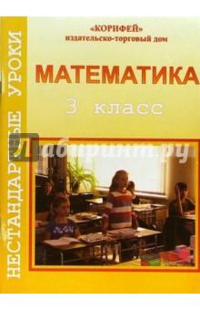 Шепитько Надежда Нестандартные уроки математики. 3 класс