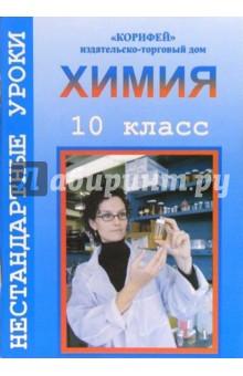 Бочарова Светлана Петровна Нестандартные уроки химии. 10 класс