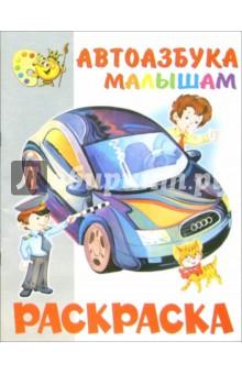 Автоазбука малышам. Раскраска