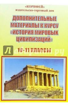 Дополнительные материалы к курсу: История мировых цивилизаций . 10-11 классы