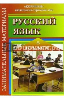 Занимательные материалы по русскому языку. 5 класс
