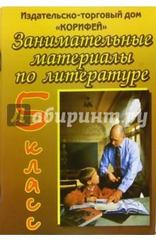 Еременко Наталья Занимательные материалы по литературе 5 класс