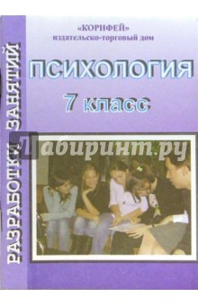 Мухаметова Рената Психология. Разработки занятий. 7 класс