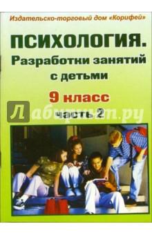Миронова Маргарита Психология. Разработки занятий с детьми. 9 класс. Часть 2