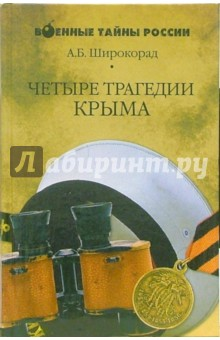 Широкорад Александр Борисович Четыре трагедии Крыма