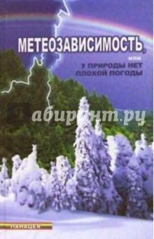 Метеозависимость, или У природы нет плохой погоды