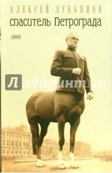 Спаситель Петрограда от Лабиринт