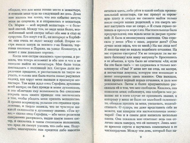 Иллюстрация 1 из 5 для Монахиня: Роман - Дени Дидро   Лабиринт - книги. Источник: Лабиринт