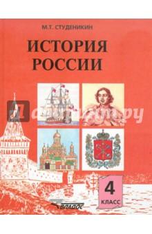 История России: книга для учащихся 4 класса