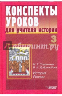 Конспекты уроков для учителя истории: 3 класс: История России