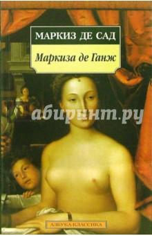 Маркиза де Ганж от Лабиринт