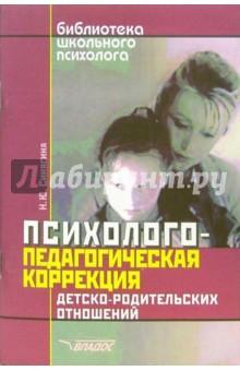 Психолого-педагогическая коррекция детско-родительских отношений. Учебное издание