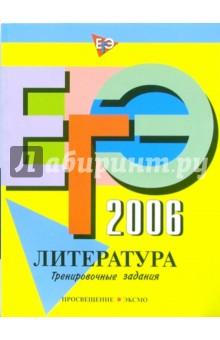 Самойлова Елена Александровна ЕГЭ-2006: Литература: Тренировочные задания