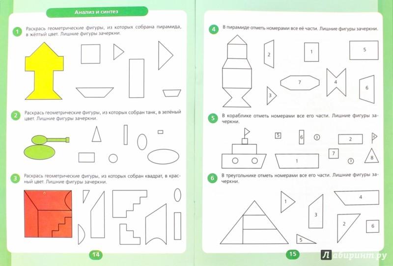 Иллюстрация 1 из 23 для Подготовлен ли ребенок к школе по математике?: Рабочая тетрадь для детей 6-7 лет - Константин Шевелев   Лабиринт - книги. Источник: Лабиринт