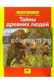 Бурмистрова Лариса Леонидовна, Мороз Виктор Тайны древних людей