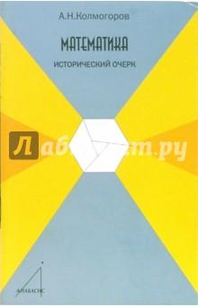 Колмогоров Андрей Николаевич Математика. Исторический очерк