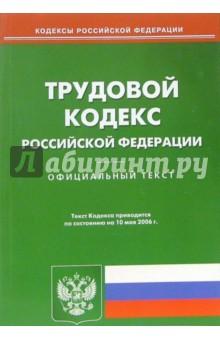 Трудовой кодекс Российской Федерации по состоянию на 10 мая 2006 года