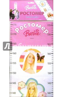 Ростомер-2: Барби