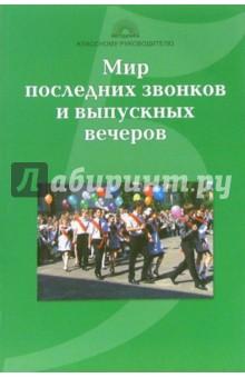 Галеева Наталья Львовна Мир последних звонков и выпускных вечеров