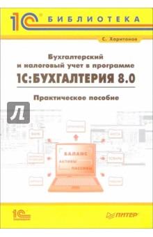 Бухгалтерский и налоговый учет в программе 1С: Бухгалтерия 8.0