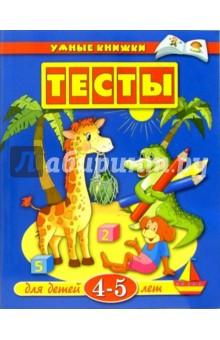 Земцова Ольга Николаевна Тесты для детей 4-5 лет: Учебное пособие