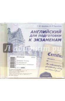 Английский для подготовки к экзаменам (CD)Английский язык<br>Компакт-диск к учебному пособию Английский для подготовки к экзаменам Дроздовой Т. Ю., Ларионова И. В.<br>