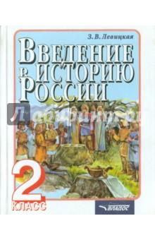 Введение в историю России. 2 класс