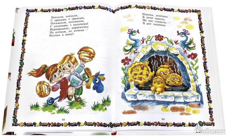 Иллюстрация 1 из 23 для Большая книга загадок | Лабиринт - книги. Источник: Лабиринт