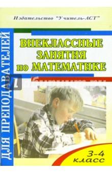 Внеклассные занятия по математике. 3-4 класс