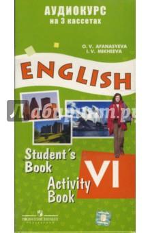 А/к. Английский язык 6 класс (3 штуки)