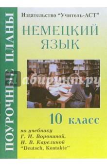 Немецкий язык. 10 класс. Поурочные планы по учебнику Г.М. Ворониной, И.В. Карелиной