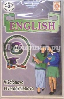 А/к. Английский язык 8 класс (2 штуки)