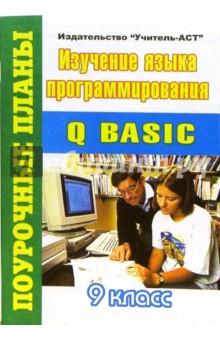 Изучение языка программирования Q BASIC 9 класс