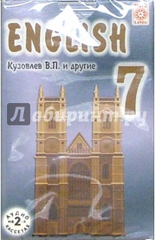А/к. Английский язык 7 класс (2 штуки)