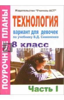 Технология 8 класс (девочки). Поурочные планы по учебнику Технология. 10 класс . Часть 1