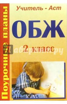 Пособие содержит подробное планирование уроков обж в 10 классе к