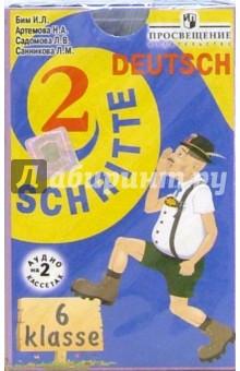 А/к. Шаги 2: Немецкий язык 6 класс (2 штуки)